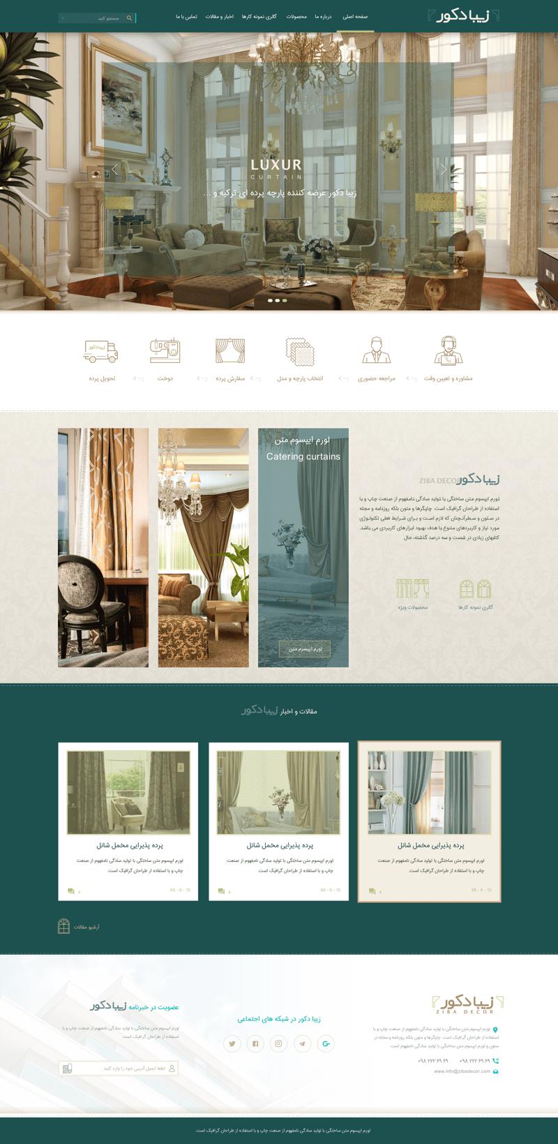 طراحی سایت شرکتی و کاتالوگ آنلاین زیبادکور
