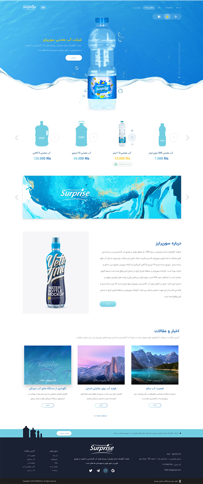 طراحی فروشگاه اینترنتی آب معدنی سورپرایز