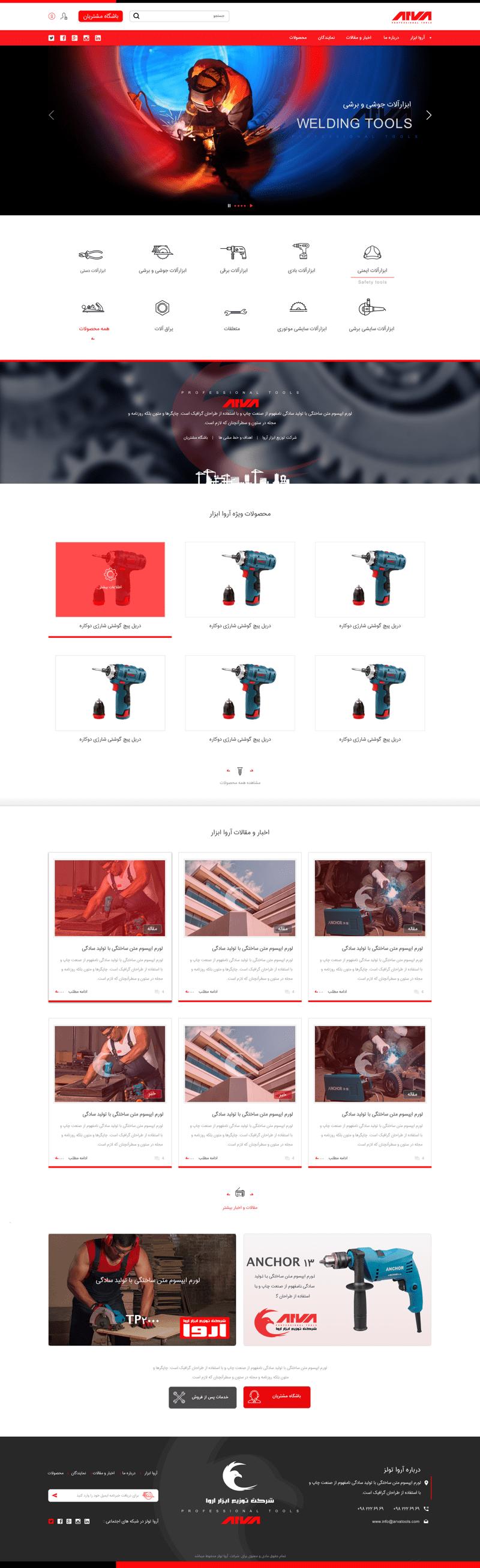 طراحی فروشگاه اینترنتی ابزارآلات