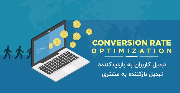 بهبود نرخ تبدیل به مشتری در سایت