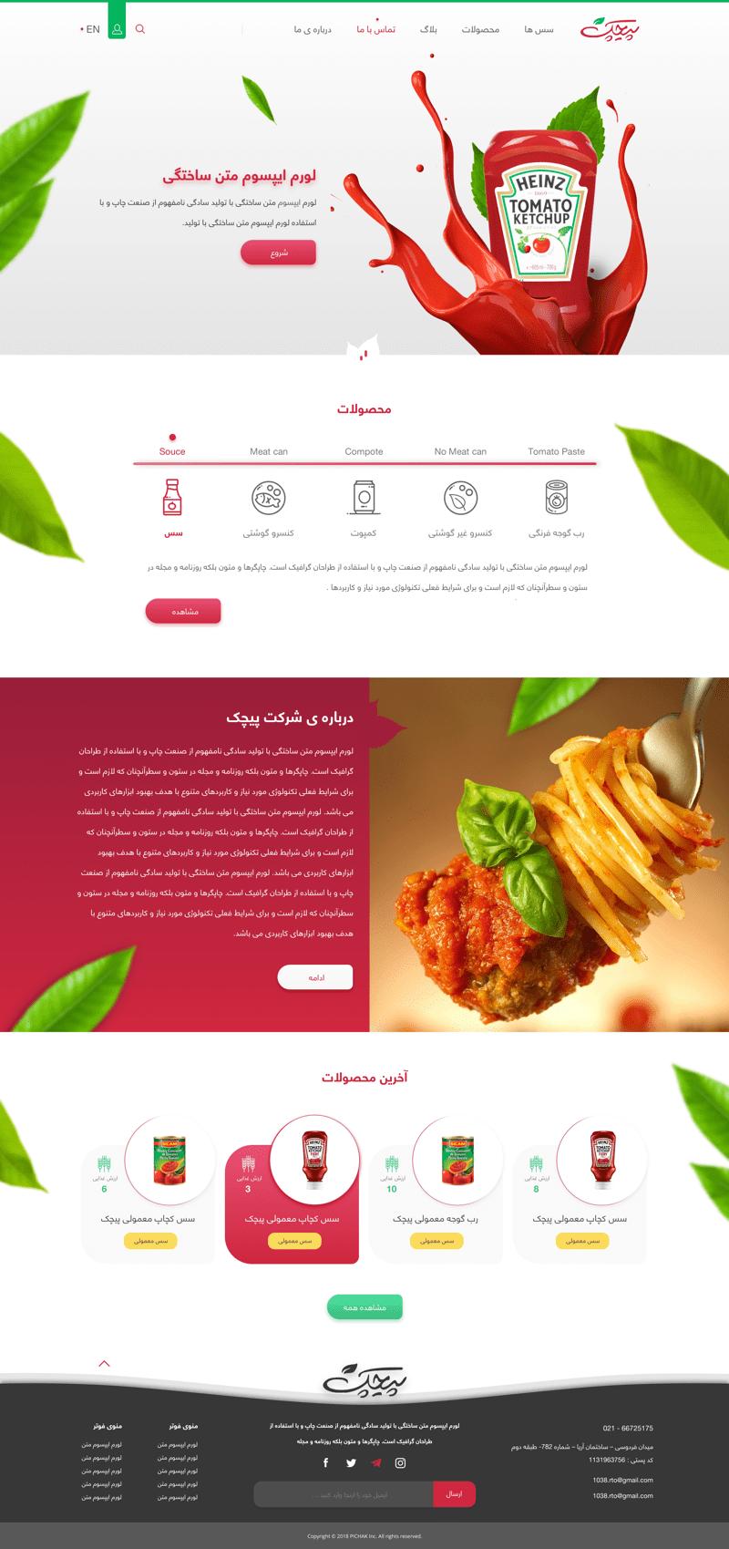 طراحی سایت شرکت صنایع غذایی پیچک