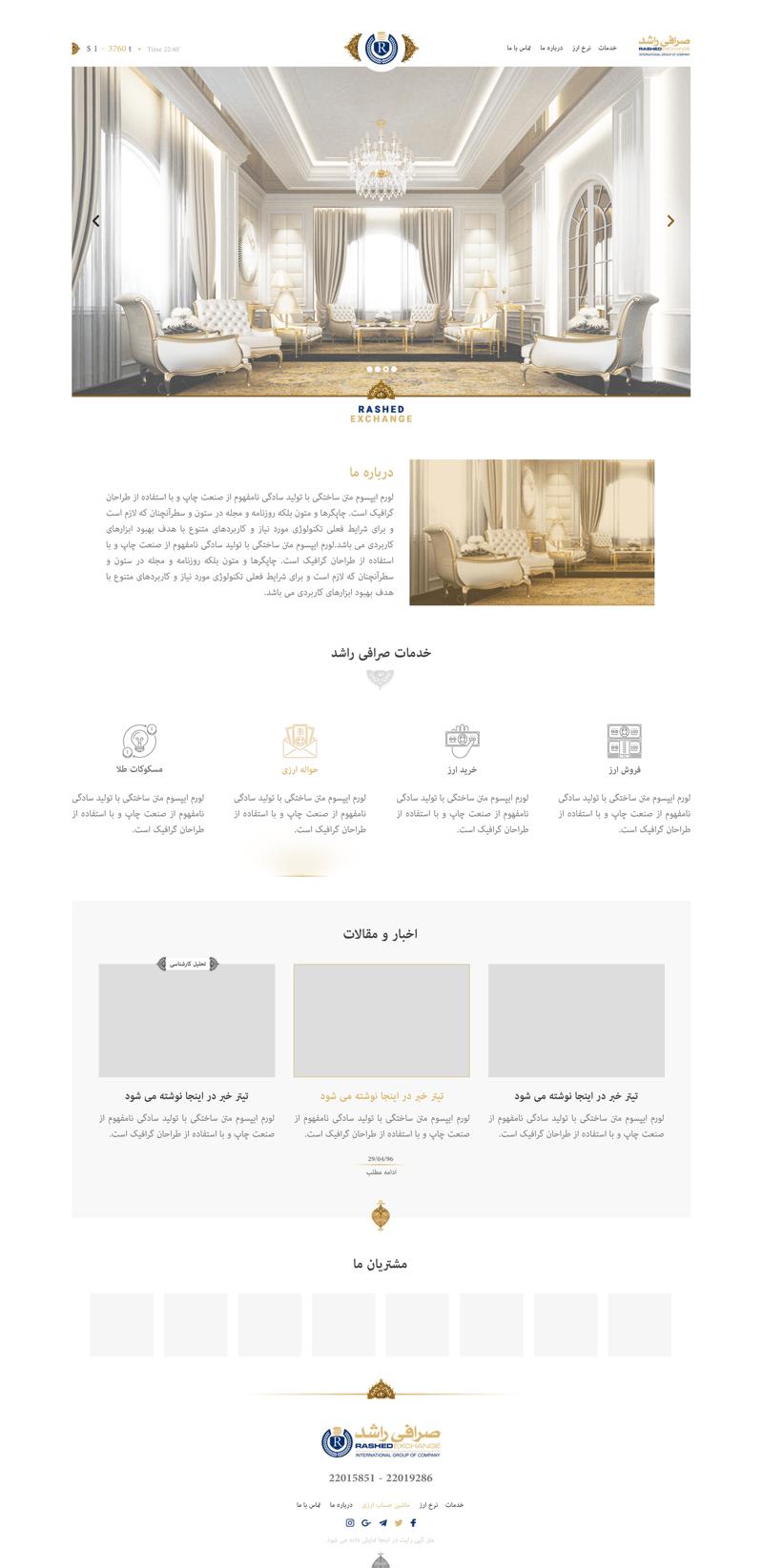 طراحی سایت شرکتی صرافی راشد