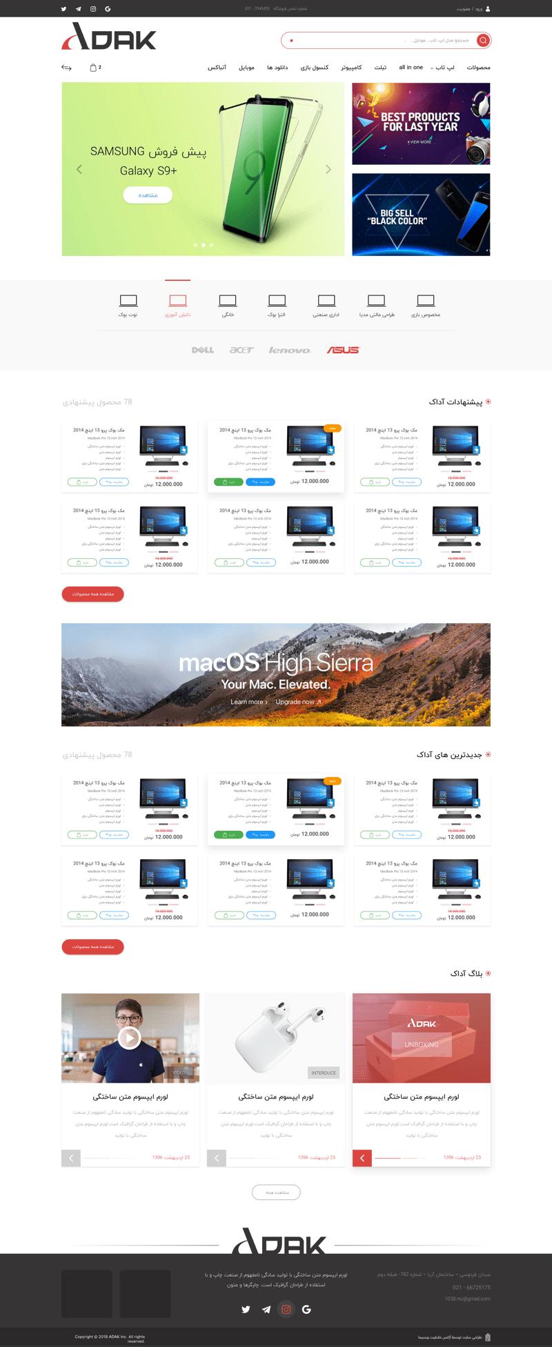 طراحی فروشگاه اینترنتی آداک