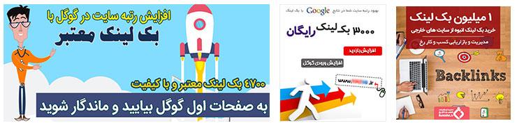 تبلیغات فریبنده برای خرید و فروش بک لینک