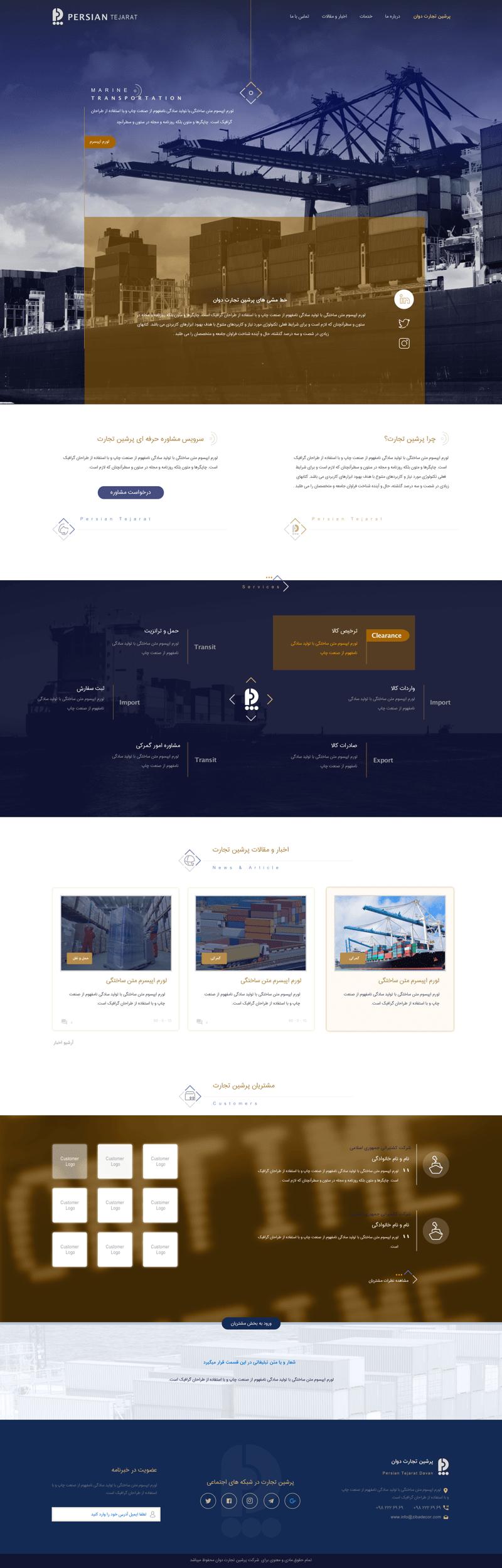 طراحی سایت شرکتی پرشین تجارت