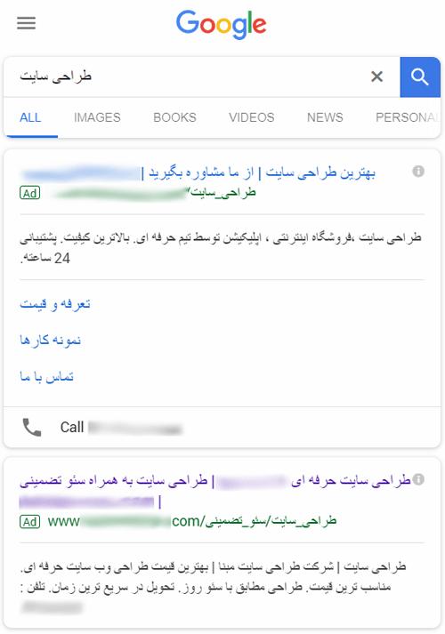 تاثیر تبلیغات گوگل بر ارزش سئو