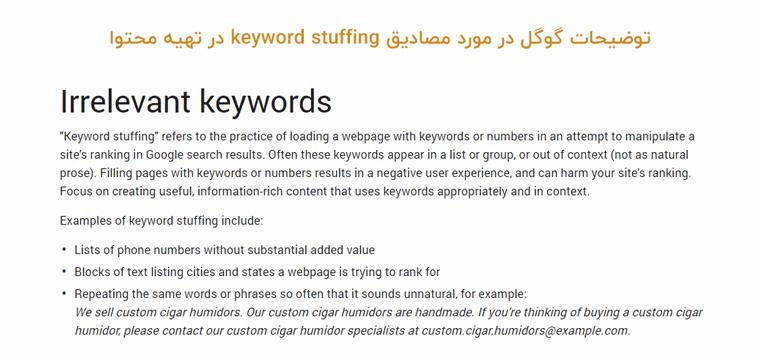 تعریف keyword stuffing از زبان گوگل