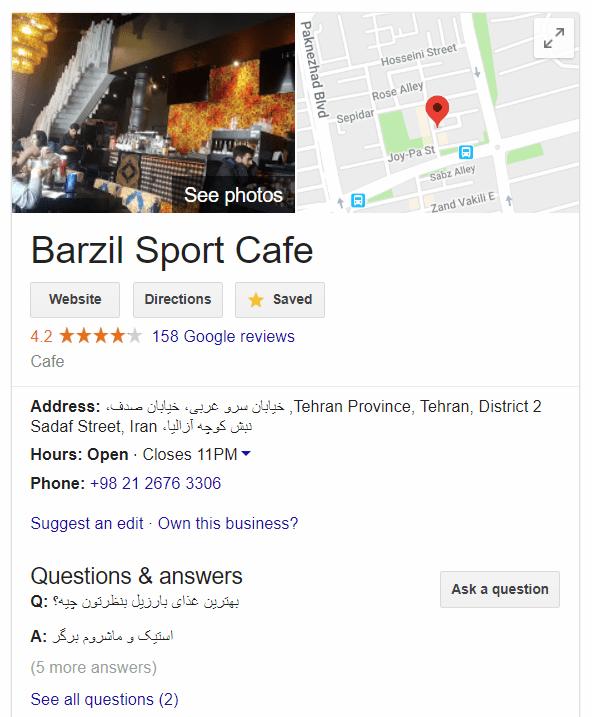 نمایش اطلاعات محلی در نتایج جستجو