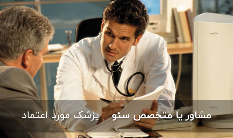 مشاور و متخصص سئو: پزشک مورد اعتماد