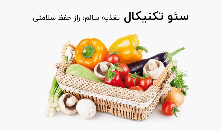سئو تکنیکال: تغذیه سالم؛ راز حفظ سلامتی