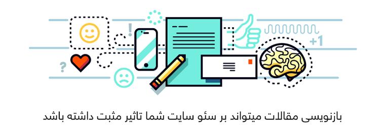 بازنویسی مقالات میتواند بر سئو سایت شما تاثیر مثبت داشته باشد