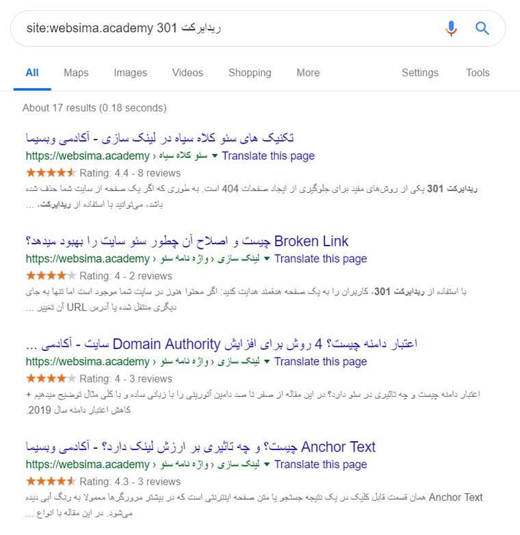 جستجوی مقالات مرتبط در گوگل با استفاده از site: