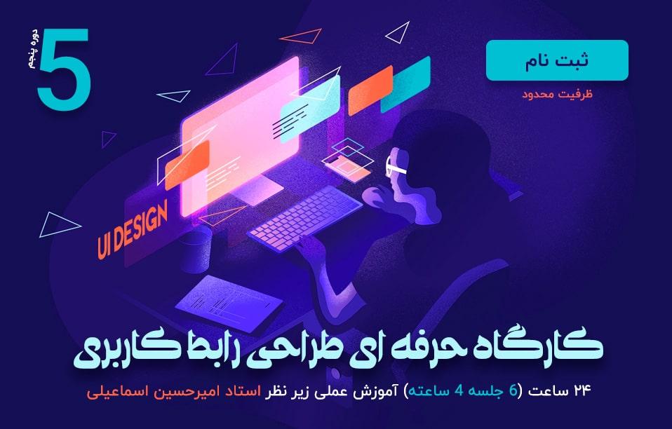 دوره طراحی رابط کاربری