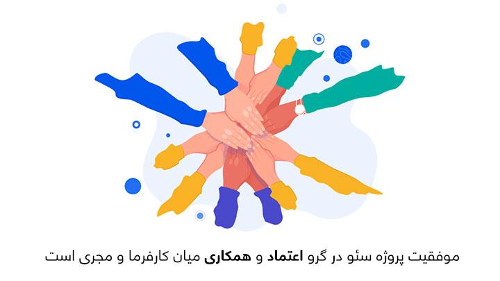 موفقیت پروژه سئو در گرو اعتماد و همکاری میان کارفرما و مجری است