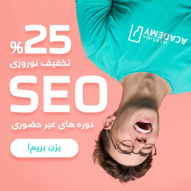 کمپین نوروزی آکادمی وبسیما