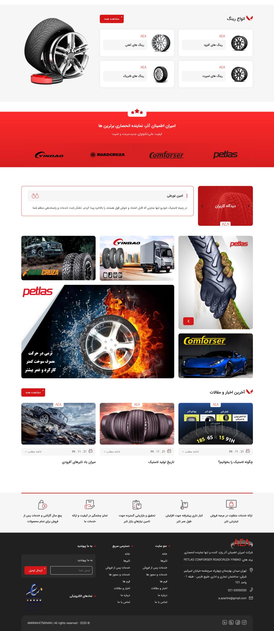 سایت امیر اطمینان آذر   طراحی شده توسط آژانس خلاقیت وبسیما