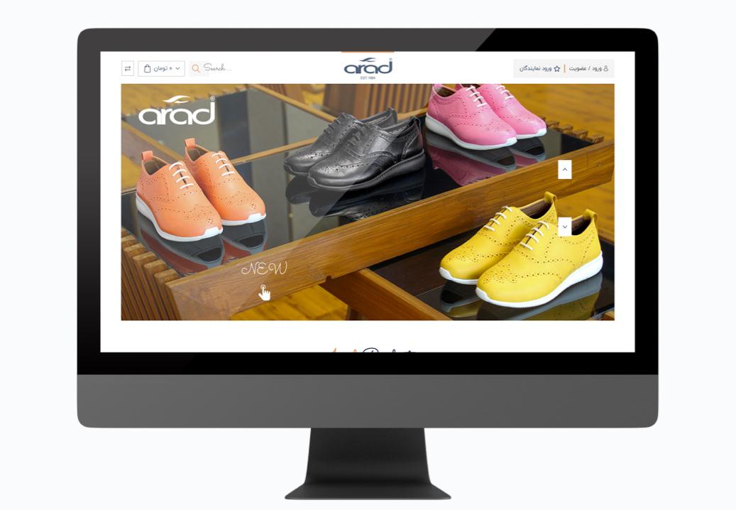 سایت کفش آراد    طراحی شده توسط آژانس خلاقیت وبسیما