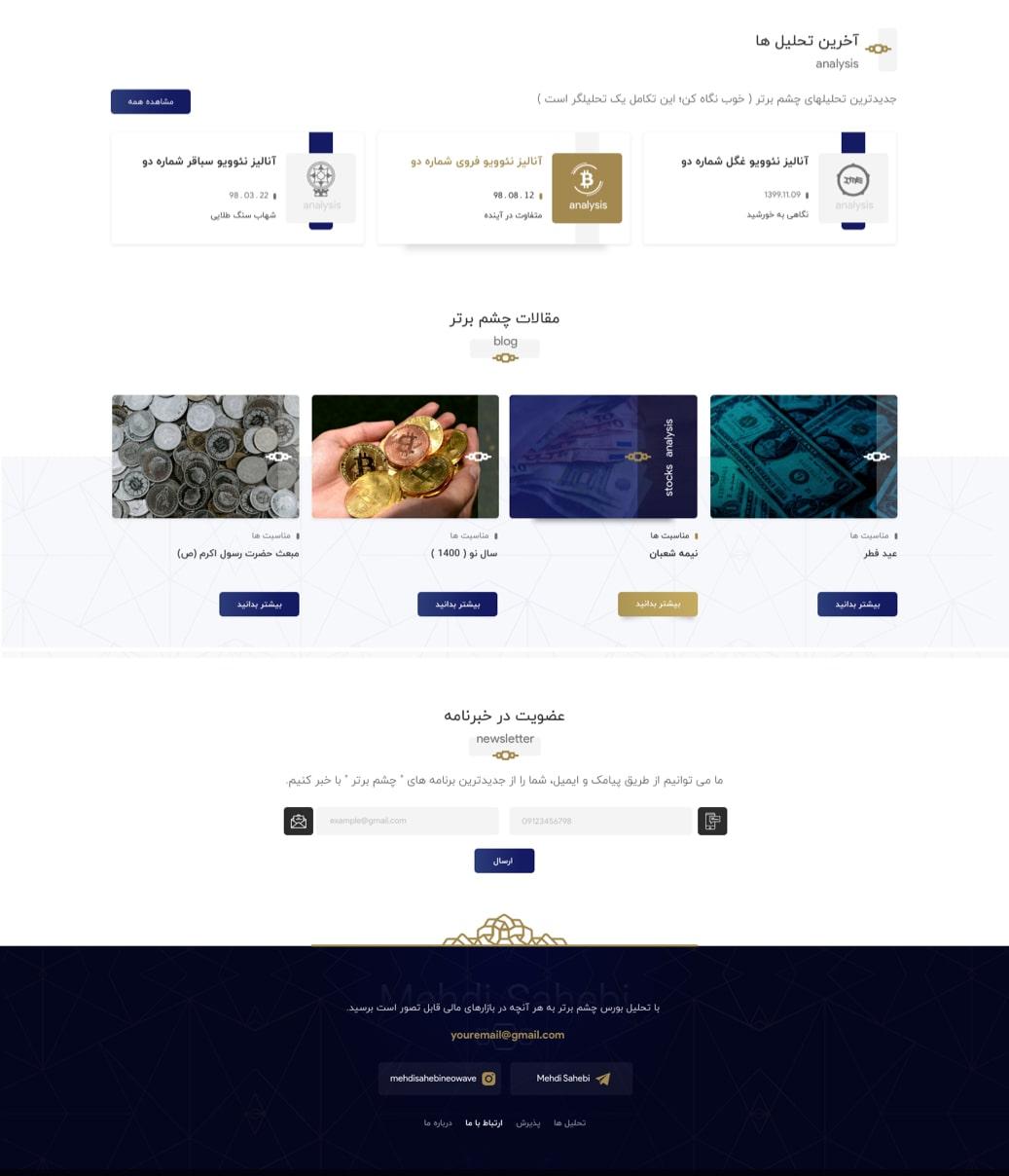 سایت چشم برتر || طراحی شده توسط آژانس خلاقیت وبسیما