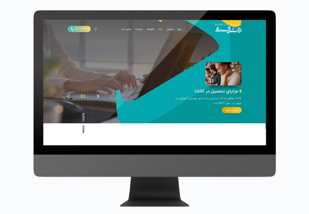 سایت دانش کسری    طراحی شده توسط آژانس خلاقیت وبسیما