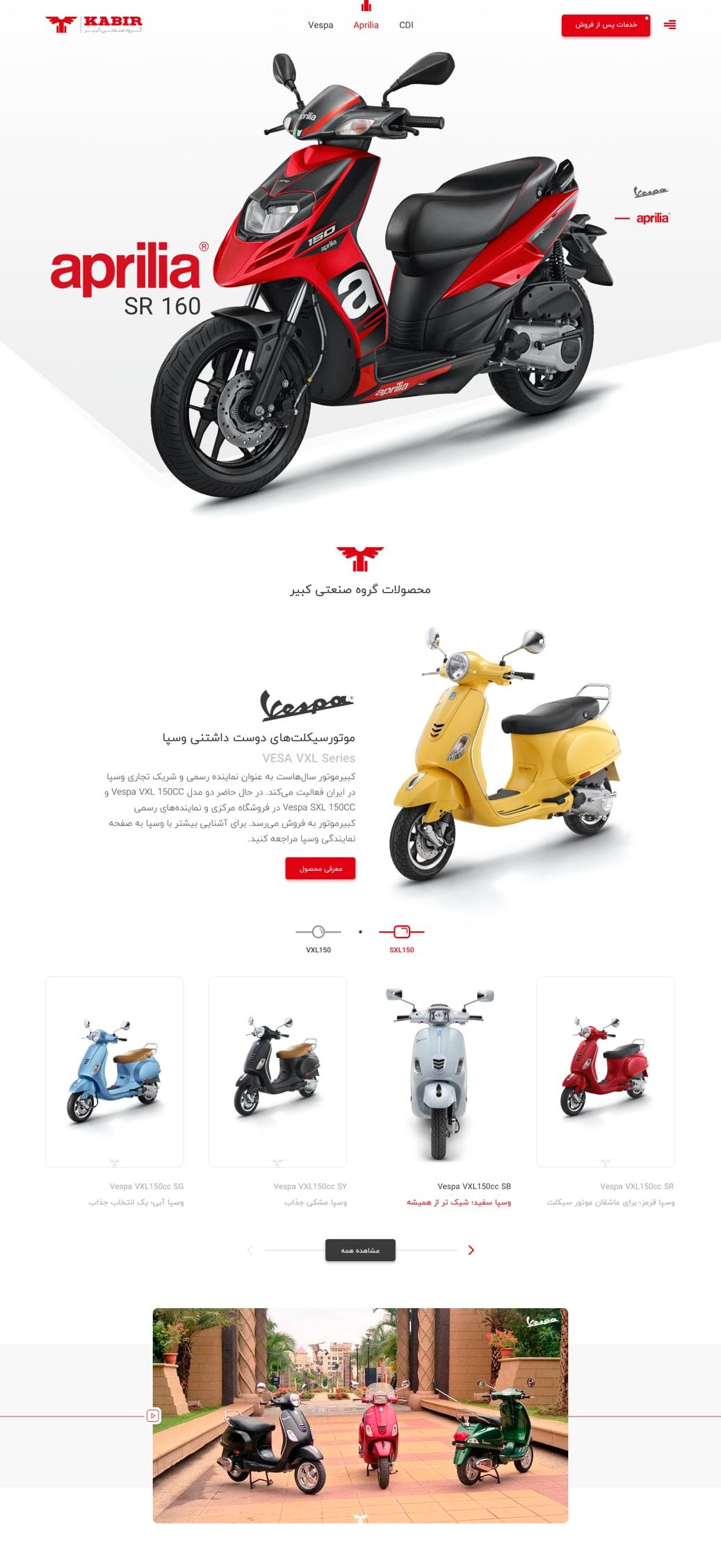 سایت کبیر موتور طراحی شده توسط آژانس خلاقیت وبسیما