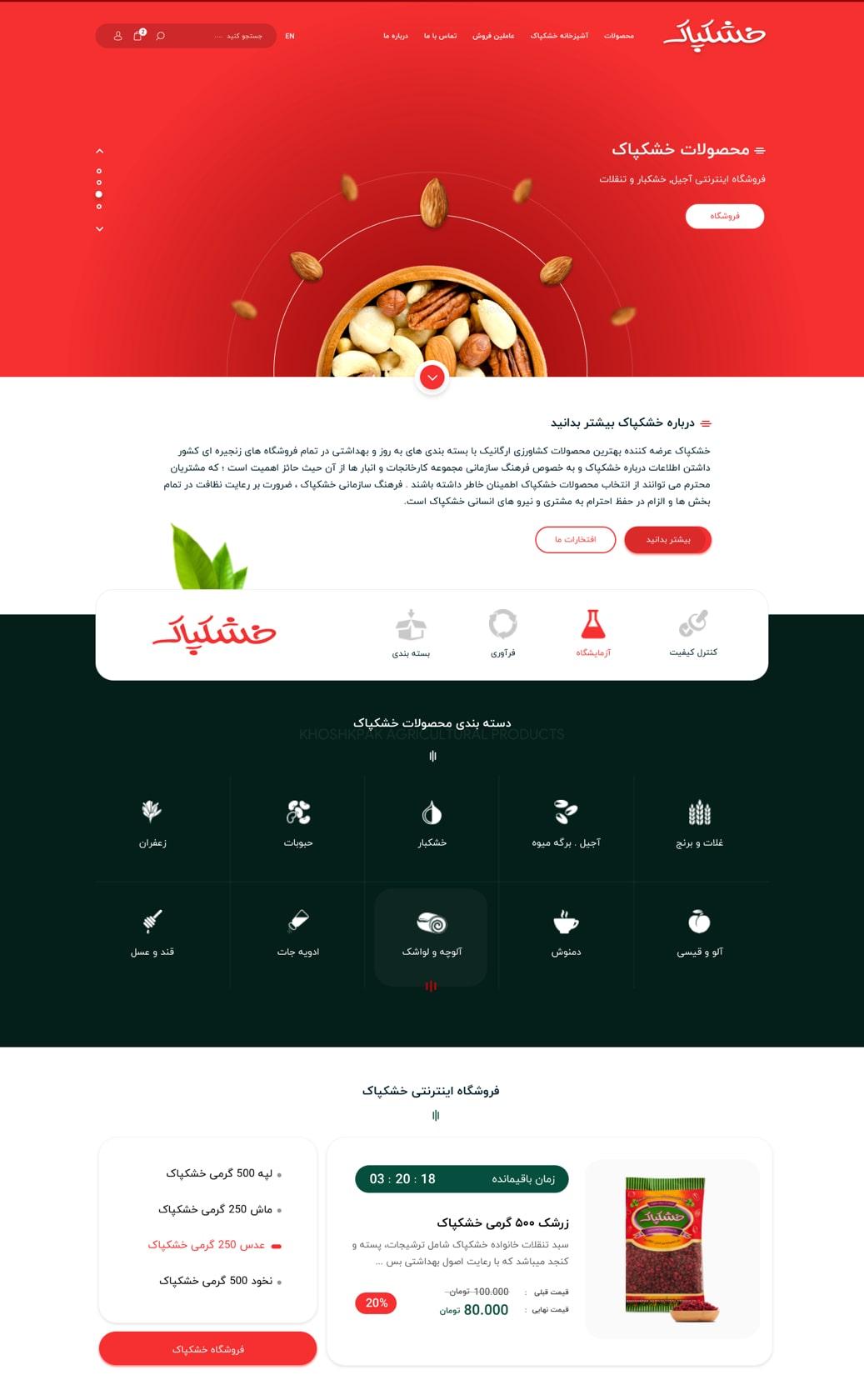 سایت خشکپاک - طراحی شده توسط آژانس خلاقیت وبسیما