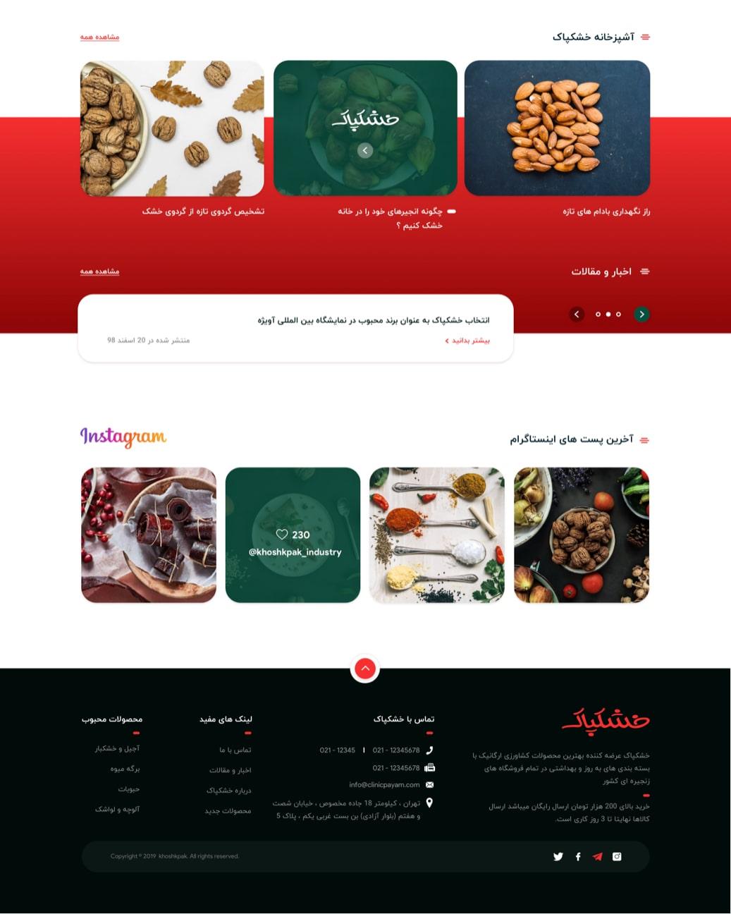 سایت خشکپاک || طراحی شده توسط آژانس خلاقیت وبسیما