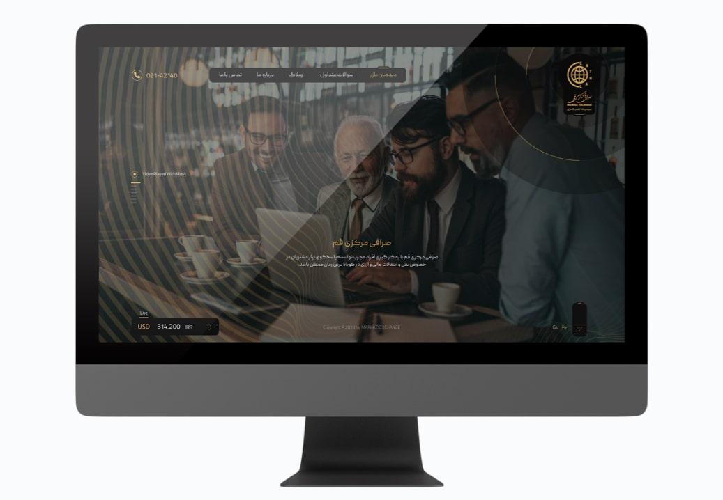 سایت صرافی مرکزی قم    طراحی شده توسط آژانس خلاقیت وبسیما