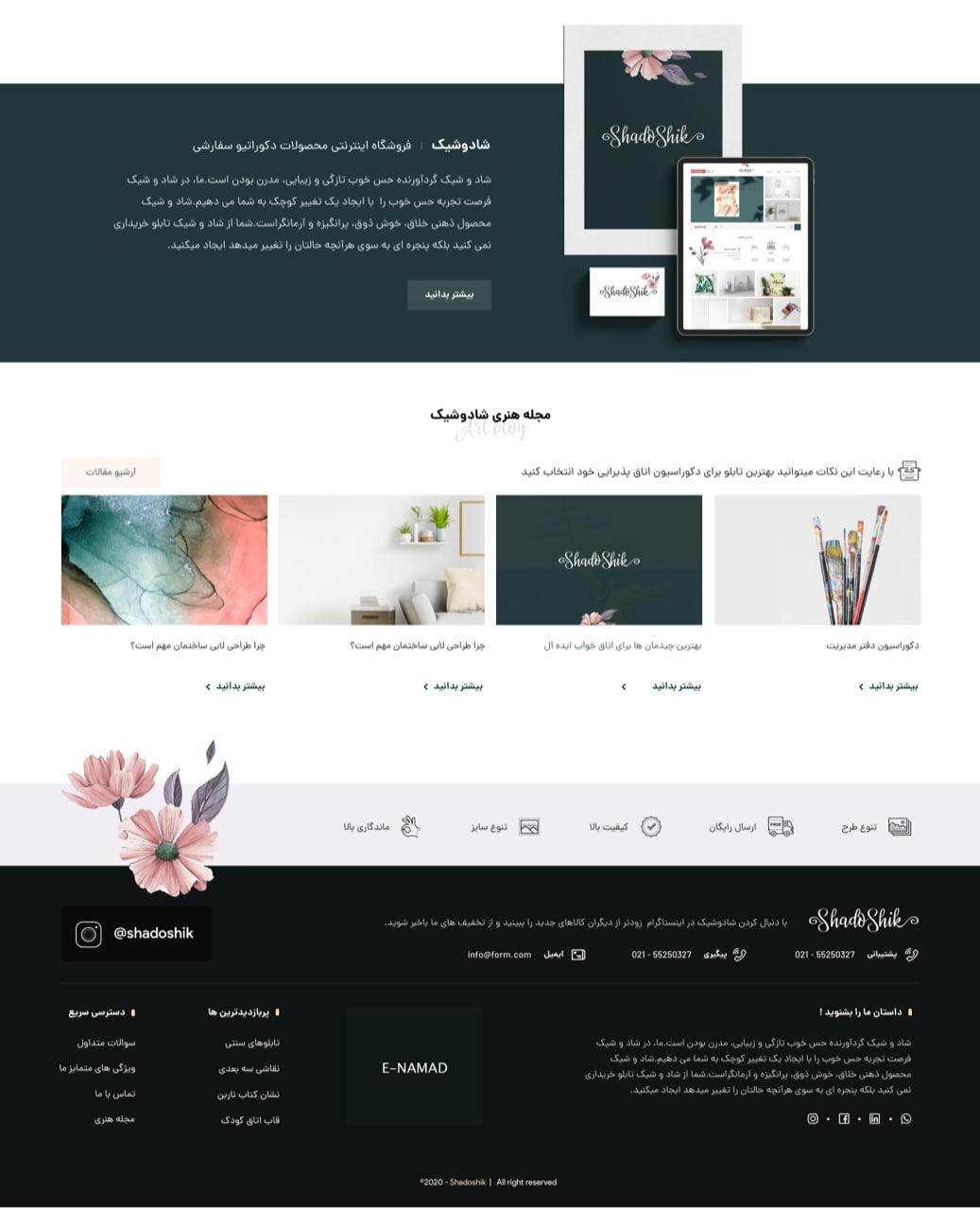 سایت شاد و شیک    طراحی شده توسط آژانس خلاقیت وبسیما