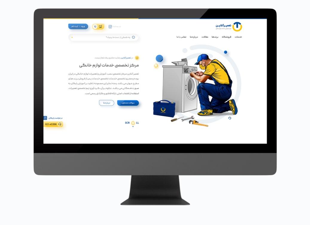 سایت تعمیر آنلاین || طراحی شده توسط آژانس خلاقیت وبسیما