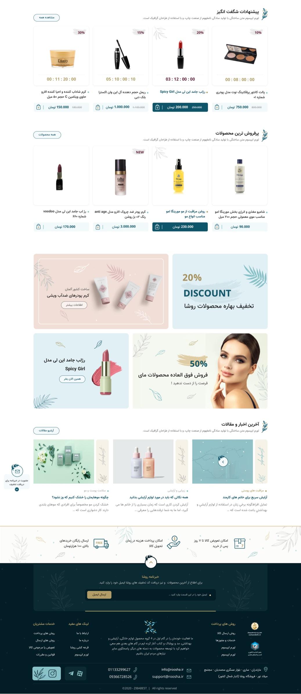 سایت زیبابست    طراحی شده توسط آژانس خلاقیت وبسیما