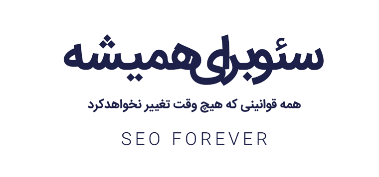 seo-for-ever