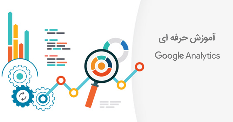 google-analytics-min