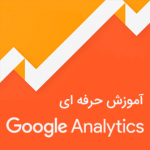آموزش حرفه ای Google Analytics