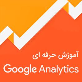 آموزش ویدئویی google analytics
