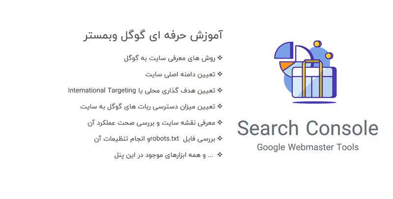 کارگاه آموزش گوگل وبمستر